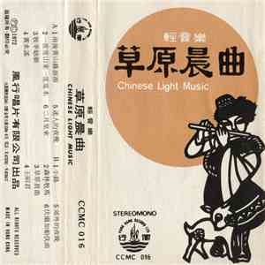 Unknown Artist - 草原晨曲 (輕音樂 = Chinese Light Music)